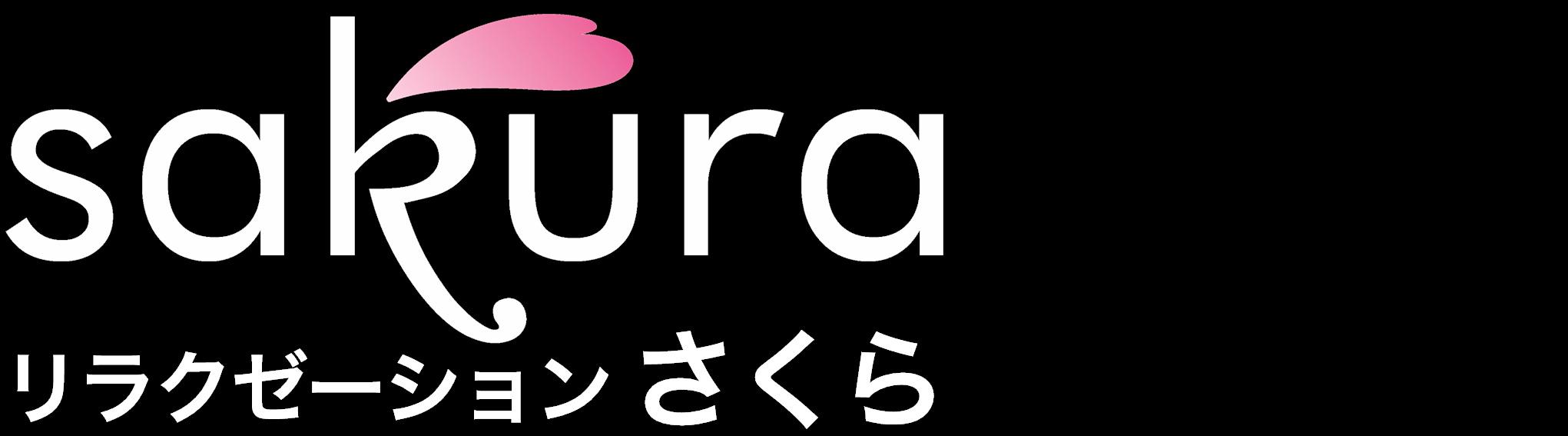 リラクゼーション sakura 本店